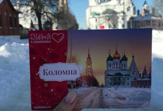 """Акция """"Письма из Подмосковья"""" проходит в Коломне"""