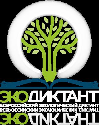 Экодиктант поможет повысить экологическую грамотность
