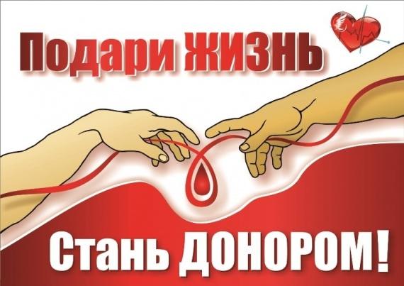 Стань донором - подари жизнь!