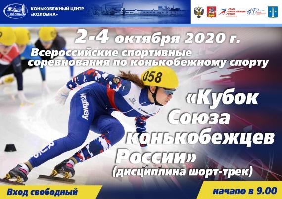 Кубок СКР проведут в Коломне на выходных