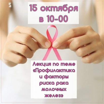 В перинатальном центре расскажут о профилактике рака молочной железы