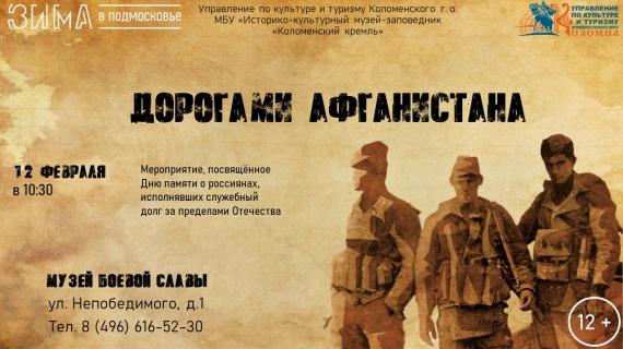 """В Музее боевой славы пройдёт программа """"Дорогами Афганистана"""""""