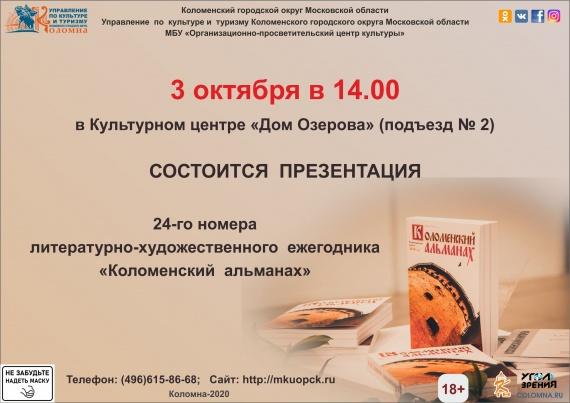 """Выходит 24-й номер """"Коломенского альманаха"""""""