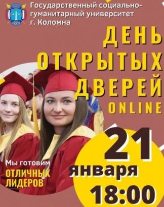 Коломенский вуз проведёт день открытых дверей онлайн