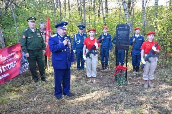 Мемориал летчику-герою открыли в Зарайске