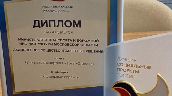"""""""Стрелка"""" - один из лучших социальных проектов страны"""