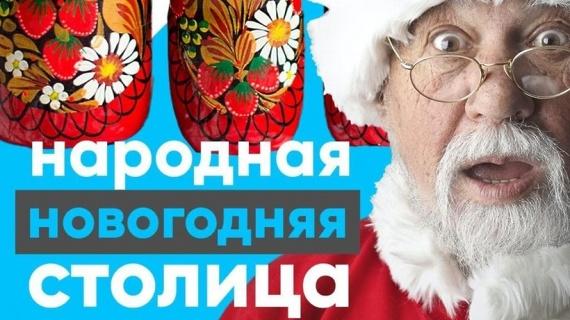 В стране выбирают народную новогоднюю столицу