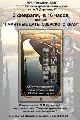 Памятные даты Озёрского края