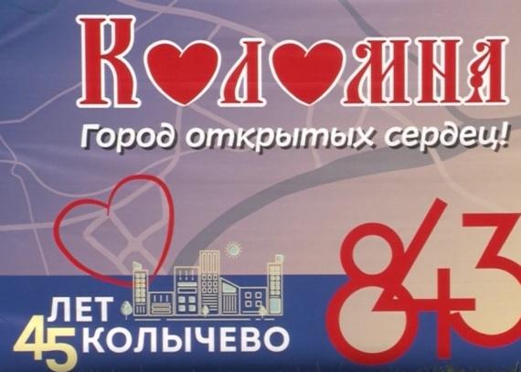 Жители Колычёва в субботу отмечали ещё и юбилей микрорайона