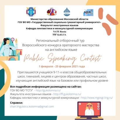 ГСГУ приглашает школьников на Всероссийский конкурс по английскому языку