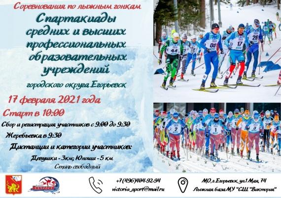 Лыжные гонки в зачёт спартакиады