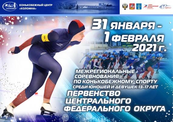 В Коломне состоятся межрегиональные состязания по конькобежному спорту