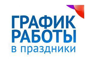 Будет ли работать Почта России?