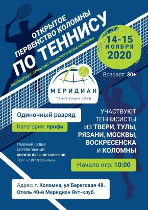 В Коломне пройдет открытое первенство по теннису