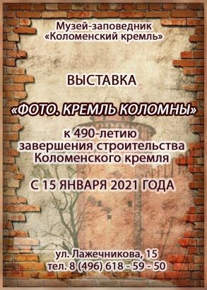 К 490-летию завершения строительства Коломенского кремля