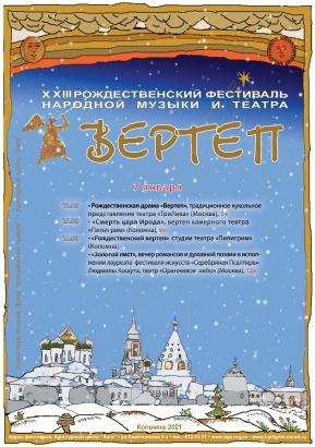 """ХХIII Рождественский фестиваль народной музыки и театра """"Вертеп"""" проведут в Коломне"""