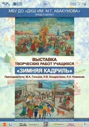 """Выставка """"Зимняя кадриль"""" открылась в Доме Озерова"""